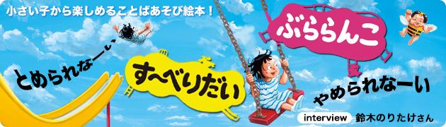 小さい子から楽しめることば遊び絵本!『す~べりたい』『ぶららんこ』鈴木のりたけさんインタビュー