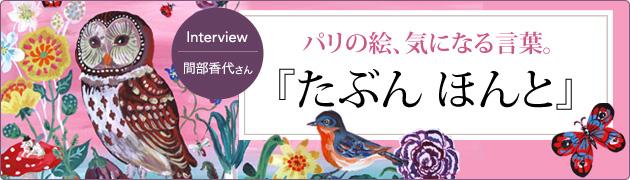 マッシュノートのおしゃれ絵本『たぶん ほんと』 間部香代さんインタビュー