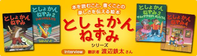 本を読むこと、書くことの楽しさを伝える絵本!「としょかんねずみ」シリーズ 渡辺鉄太さんインタビュー