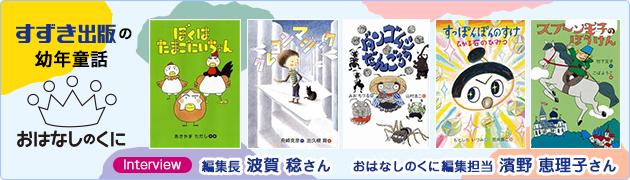 絵本と児童文学の橋渡しに!鈴木出版の幼年童話「おはなしのくに」編集者インタビュー