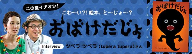 こわ〜い?! 絵本、と〜じょ〜?『おばけだじょ』 tupera tuperaさんインタビュー