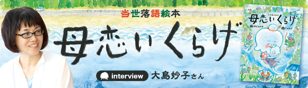 当世落語絵本『母恋いくらげ』大島妙子さんインタビュー