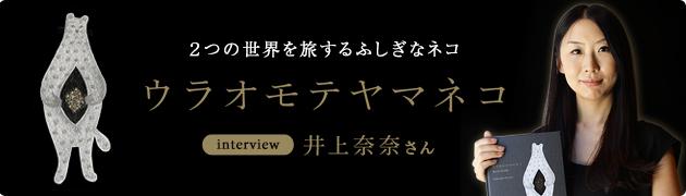 『ウラオモテヤマネコ』井上奈奈さんインタビュー