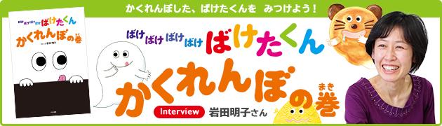 今度のばけたくんは、かくれんぼ?!『ばけばけばけばけばけたくん かくれんぼの巻』岩田明子さんインタビュー