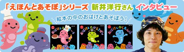 絵本の中のおばけと遊ぼう!『おばけとホットケーキ』新井洋行さんインタビュー