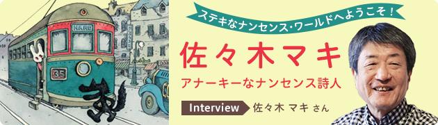 『やっぱりオオカミ』や『ぶたのたね』で大人気!『佐々木マキ アナーキーなナンセンス詩人』佐々木マキさんインタビュー