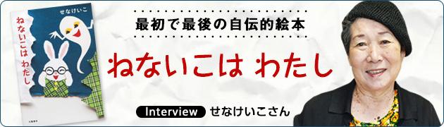 最初で最後の自伝的絵本『ねないこは わたし』せなけいこさんインタビュー!