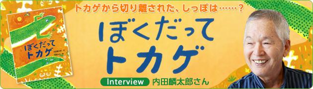 切り離されたしっぽはどうなる!?  『ぼくだってトカゲ』絵詞作家、内田麟太郎さんインタビュー