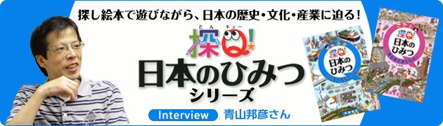 「探Q! 日本のひみつ」シリーズ青山邦彦さんインタビュー