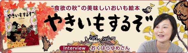 """""""食欲の秋"""" の 美味しいおいも絵本『やきいもするぞ』 おくはらゆめさんインタビュー"""