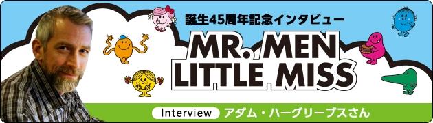誕生45周年記念! 「MR.MEN LITTLE MISS」アダム・ハーグリーブスさん インタビュー