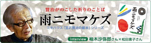 賢治がのこした祈りのことば『雨ニモマケズ』柚木沙弥郎さん×松田素子さんインタビュー