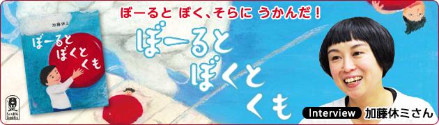 クレヨン画家の描く のびやかな雲の世界らいおんbooks 第2弾!『ぼーると ぼくと くも』 加藤休ミさん インタビュー