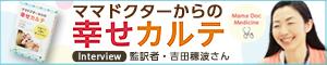 『ママドクターからの幸せカルテ』 監訳者  吉田穂波さんインタビュー