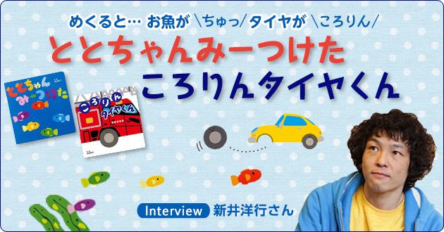 めくるとお魚がちゅっ。タイヤがころりん。かたぬきあかちゃん絵本『ととちゃんみーつけた』『ころりんタイヤくん』 新井洋行さんインタビュー