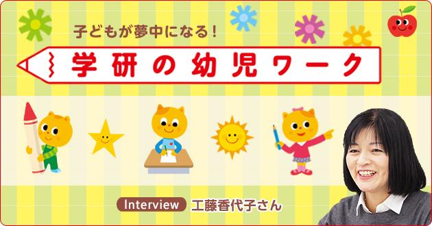編集者・工藤香代子さんインタビュー