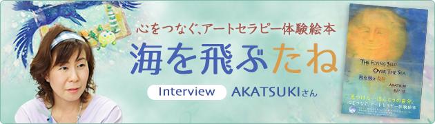 心を繋ぐ、アートセラピー体験絵本『海を飛ぶたね』 暁ーAkatsuki—さんインタビュー