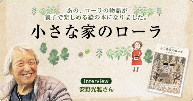 あの、ローラの物語が親子で楽しめる絵本になりました。『小さな家のローラ』安野光雅さんインタビュー