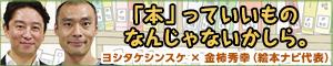 『あるかしら書店』発売記念<br>ヨシタケシンスケ×金柿秀幸 対談レポート