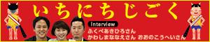 『いちにちじごく』作者インタビュー