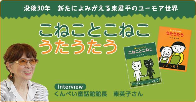 『こねことこねこ』『うたうたう』くんぺい童話館 東英子さんインタビュー