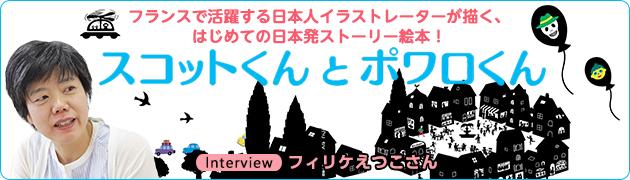 フランスで活躍する日本人イラストレーターが描く、はじめての日本発ストーリー絵本『スコットくんとポワロくん』フィリケえつこさんインタビュー
