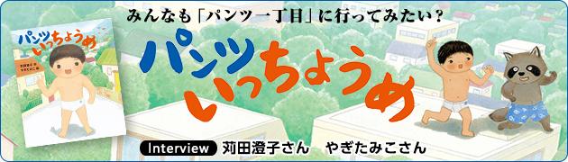 みんなも「パンツ一丁目」に行ってみたい?『パンツいっちょうめ』苅田澄子さん やぎたみこさんインタビュー