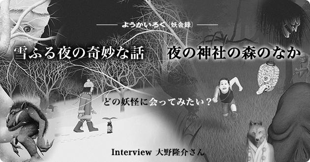 どの妖怪に会ってみたい? 「ようかいろく(妖会録)」シリーズ『雪ふる夜の奇妙な話』『夜の神社の森のなか』 大野隆介さんインタビュー
