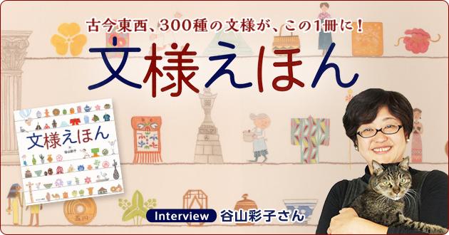 古今東西、300種の文様が、この1冊に!『文様えほん』谷山彩子さんインタビュー