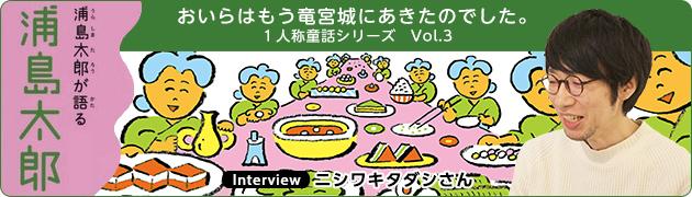 おいらはもう竜宮城にあきたのでした。1人称童話シリーズ Vol.3 『浦島太郎が語る浦島太郎』 ニシワキタダシさんインタビュー