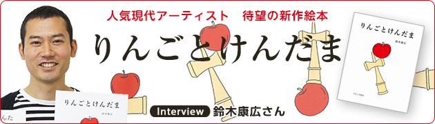 人気現代アーティスト 待望の新作絵本『りんごとけんだま』 鈴木康広さんインタビュー