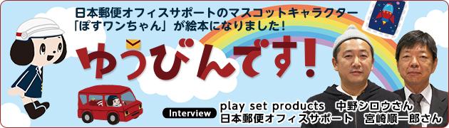 『ゆうびんです!』出版記念! 宮崎順一郎さん(日本郵便オフィスサポート副社長)中野シロウさん(Play set products)インタビュー