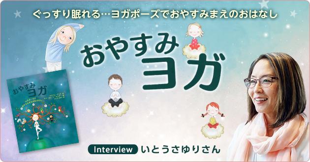 ぐっすり眠れる魔法のヨガ絵本『おやすみヨガ』いとうさゆりさんインタビュー