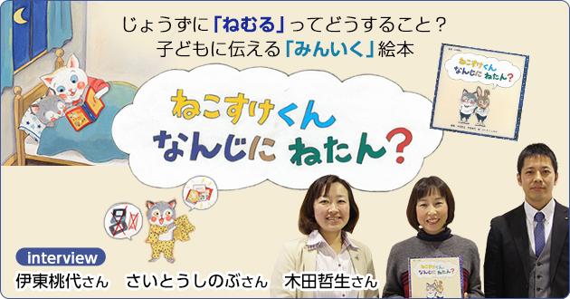 「みんいく」絵本『ねこすけくん なんじにねたん?』木田哲生さん、 伊東桃代さん、さいとうしのぶさん インタビュー