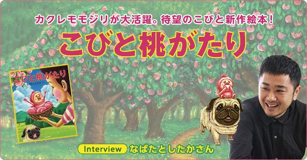 「こびとづかん」シリーズ 11年ぶりの新作絵本!『こびと桃がたり』 なばたとしたかさんインタビュー