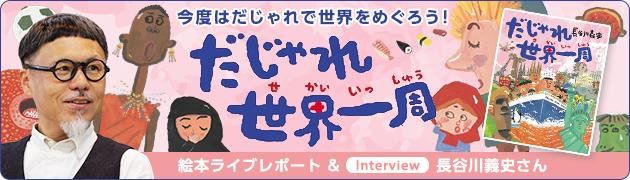 『だじゃれ世界一周』長谷川義史さん イベントレポート&インタビュー