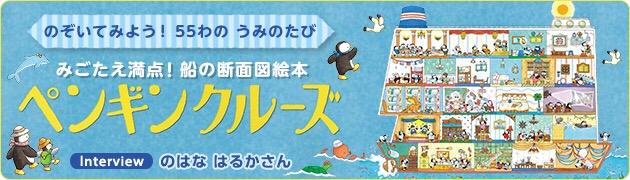 みごたえ満点!船の断面図絵本『ペンギンクルーズ』のはなはるかさんインタビュー