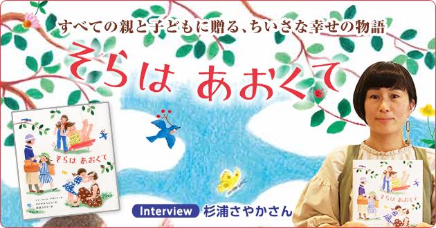 すべての親と子どもに贈る、ちいさな幸せの物語『そらはあおくて』杉浦さやかさんインタビュー