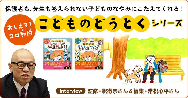 「おしえて!コロ和尚 こどものどうとく」シリーズ監修・釈徹宗さんインタビュー