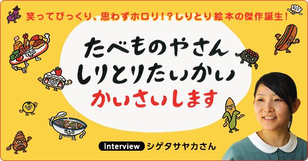 笑ってびっくり、思わずホロリ!? しりとり絵本の傑作誕生! 『たべものやさん しりとりたいかい かいさいします』シゲタサヤカさんインタビュー