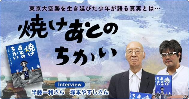 東京大空襲を生き延びた少年が語る真実とは…『焼けあとのちかい』半藤一利さん 塚本やすしさんインタビュー