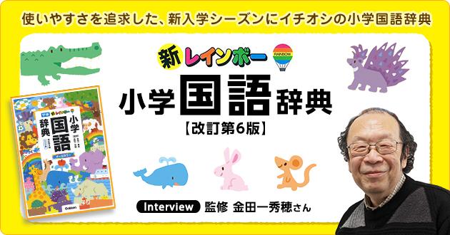 監修者・金田一秀穂さんインタビュー