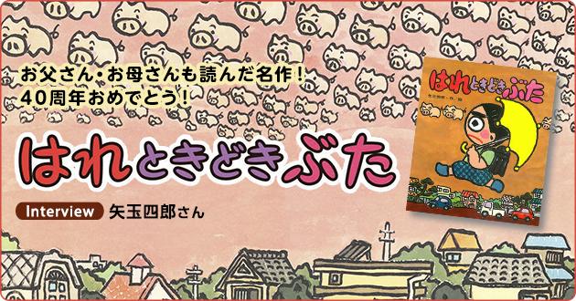 『はれときどきぶた』40周年おめでとう!作者・矢玉四郎さんインタビュー