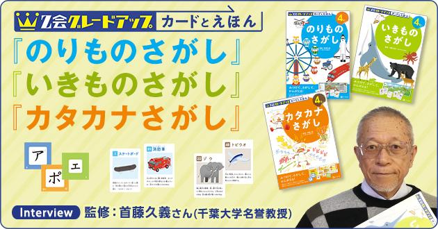「Z会グレードアップ カードとえほん」シリーズ 『のりものさがし』『いきものさがし』『カタカナさがし』 監修者:首藤久義さんインタビュー