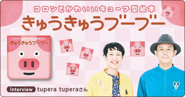 『きゅうきゅうブーブー』tupera tuperaさんインタビュー
