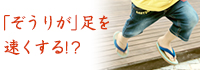 (16cm)ケンコーミサトっ子 草履 ハート商品画像