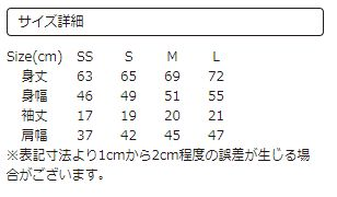 (L)堀内誠一 Tシャツ ぐるんぱのようちえん商品画像