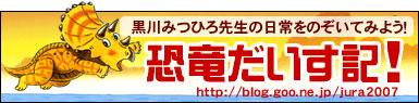 黒川みつひろ先生のブログ